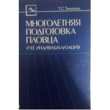 Многолетняя подготовка пловца и ее индивидуализация Тимакова Т.