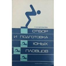 Отбор и подготовка юных пловцов Булгакова Н.