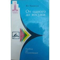 От одного до восьми: Гребля на Олимпиадах Тюкалов Ю.