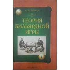 Теория бильярдной игры Леман А.