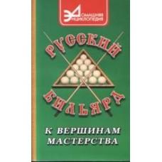 Русский бильярд. К вершинам мастерства