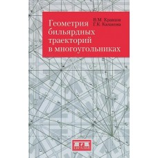 Геометрия Бильярдных траекторий в многоугольниках