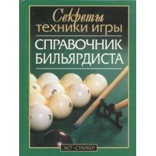 Справочник бильярдиста. Секреты техники игры