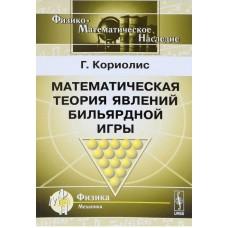 Математическая теория явлений бильярдной игры. 3-е издание
