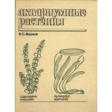 Аквариумные растения. 2-е издание