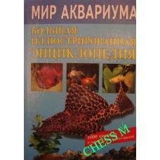Мир аквариума. Большая иллюстрированная энциклопедия Плонский В.