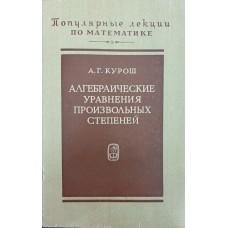 Алгебраические уравнения произвольных степеней. 3-е издание Курош А.