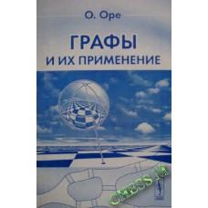 Графы и их применение. 3-е издание Оре О.