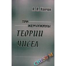 3 жемчужины теории чисел. 2-е издание Хинчин А.