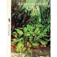 Аквариум сад