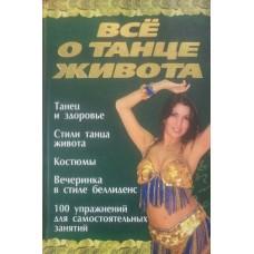 Всё о танце живота Блохина И.