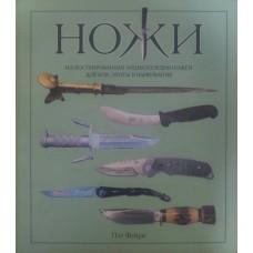 Ножи: иллюстрированная энциклопедия ножей для боя, охоты и выживания