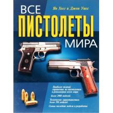 Все пистолеты мира. Полный иллюстрированный справочник пистолетов и револьверов