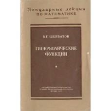 Гиперболические функции. 2-е издание Шерватов В.