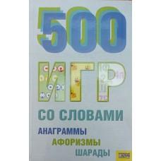 500 игр со словами: анаграммы, афоризмы, шарады. Иванченко Е.