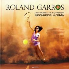 Roland Garros. Иллюстрированная энциклопедия Большого шлема