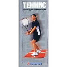 Теннис. Спорт для начинающих