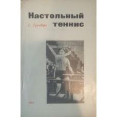Настольный теннис. Техника, тактика, методика обучения