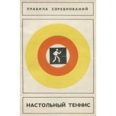 Настольный теннис. Правила соревнований