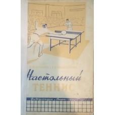 Настольный теннис. 2-е издание