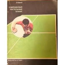 Современный настольный теннис