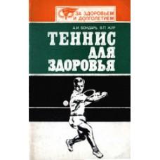 Теннис для здоровья