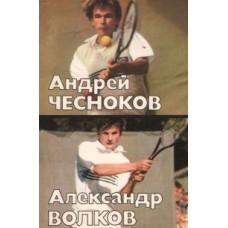 Андрей Чесноков, Александр Волков