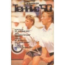 Теннис-90: Альманах