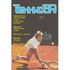 Теннис-89: Альманах