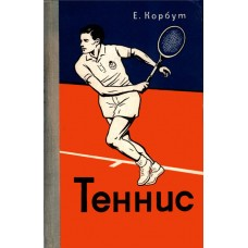Теннис. 10 уроков техники и тактики