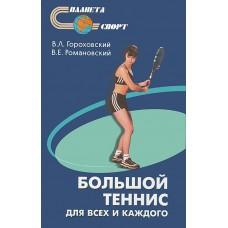 Большой теннис: для всех и для каждого