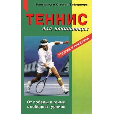 Теннис для начинающих. Теория и практика