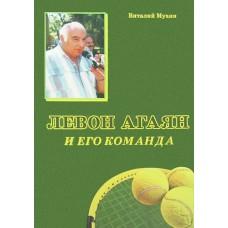 Левон Агаян и его команда