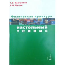 Настольный теннис. Учебное пособие для студентов