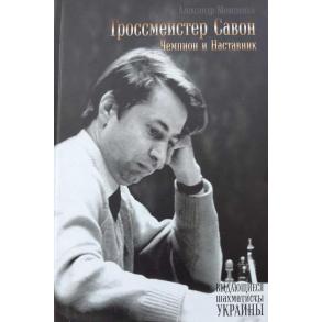 Гроссмейстер Савон. Чемпион и Наставник