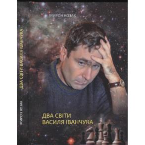 Два свiти Василя Iванчука