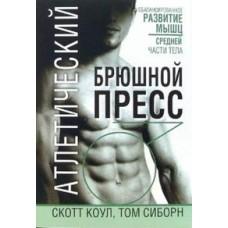 Атлетический брюшной пресс. 2-е издание