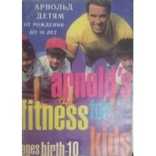 Арнольд детям от рождения до 10 лет