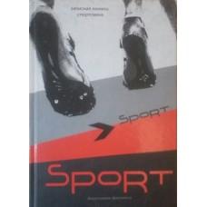 Записная книжка спортсмена