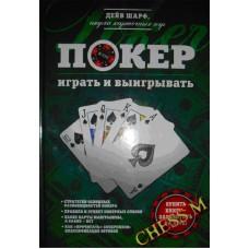 Покер: играть и выигрывать