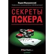 Секреты покера