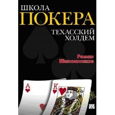 Школа покера. Техасский холдем