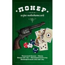 Покер. Игра победителей (+ набор из 54 карт)