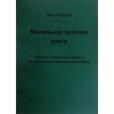 Маленькая зеленая книга (копия)
