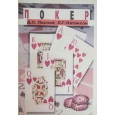 Покер (копия)