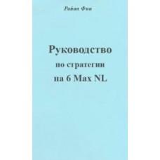 Руководство по стратегии на 6max NL (копия)