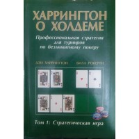 Харрингтон о Холдеме. Комплект в 3-х томах
