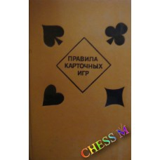 Правила карточных игр