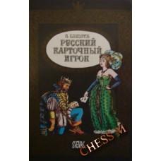 Русский карточный игрок