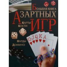 Большая книга азартных игр